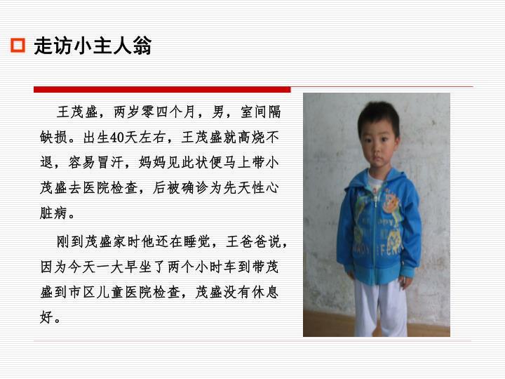 王茂盛,两岁零四个月,男,室间隔缺损。出生