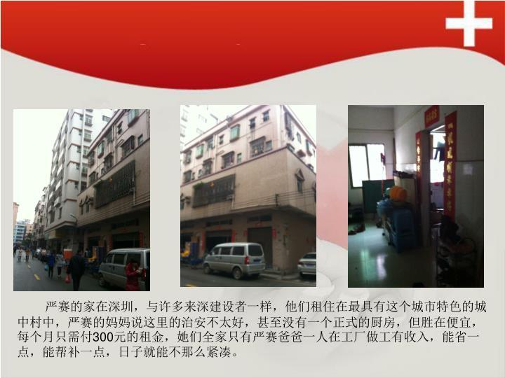 严赛的家在深圳,与许多来深建设者一样,他们租住在最具有这个城市特色的城中村中,严赛的妈妈说这里的治安不太好,甚至没有一个正式的厨房,但胜在便宜,每个月只需付