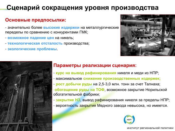 Сценарий сокращения уровня производства