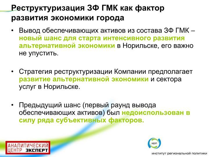 Реструктуризация ЗФ ГМК как фактор развития экономики города