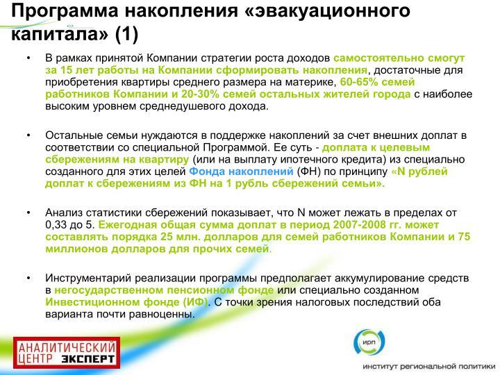 Программа накопления «эвакуационного капитала» (1)