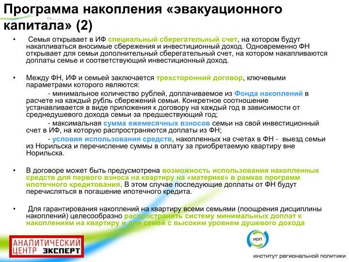Программа накопления «эвакуационного капитала» (2)