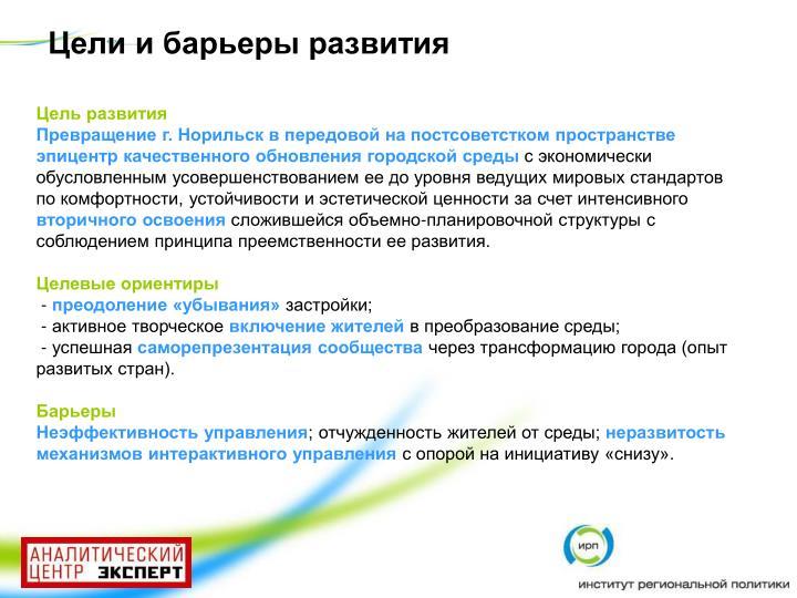 Цели и барьеры развития