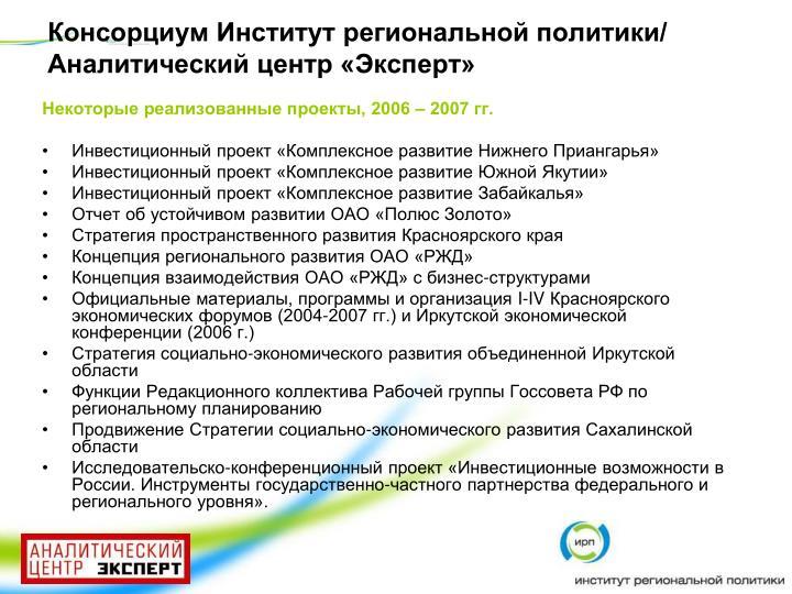 Консорциум Институт региональной политики/ Аналитический центр «Эксперт»