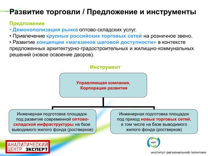 Развитие торговли / Предложение и инструменты