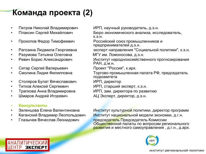 Команда проекта (2)