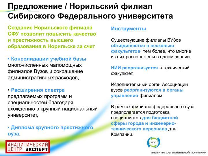 Предложение / Норильский филиал Сибирского Федерального университета