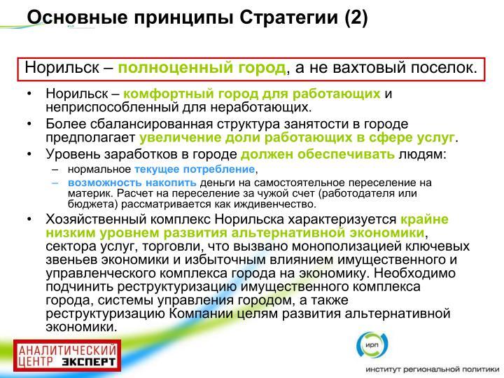 Основные принципы Стратегии (2)