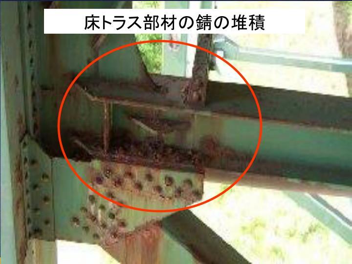 床トラス部材の錆の堆積