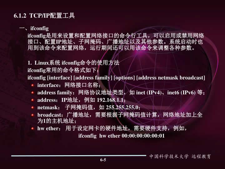 6.1.2  TCP/IP