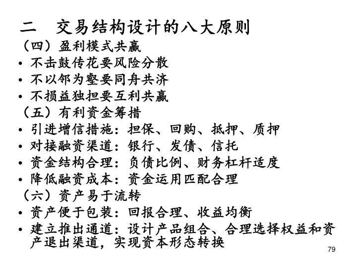 二 交易结构设计的八大原则