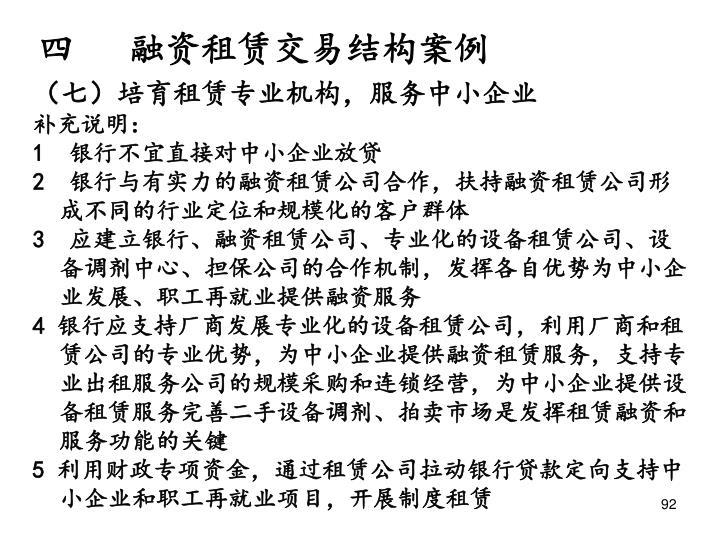 四   融资租赁交易结构案例