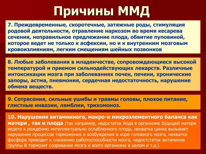 Причины ММД