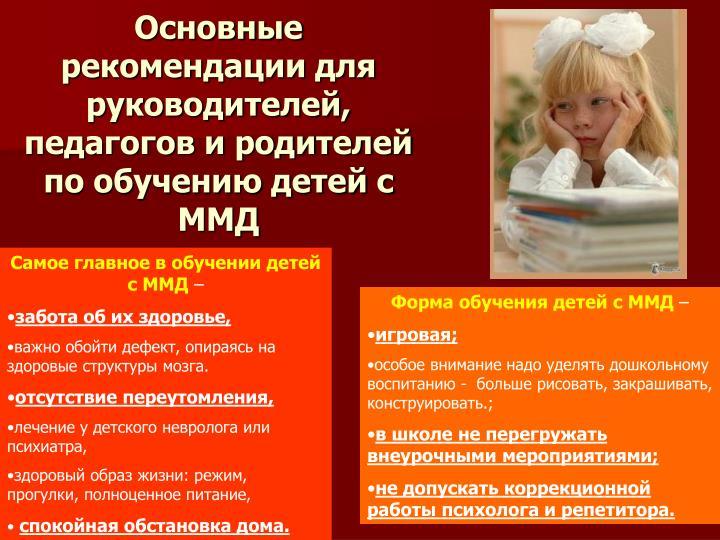 Основные рекомендации для руководителей, педагогов и родителей по обучению детей с ММД