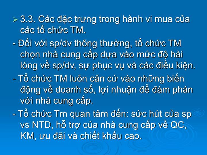 3.3. Các đặc trưng trong hành vi mua của các tổ chức TM.