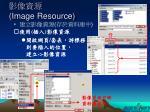 image resource