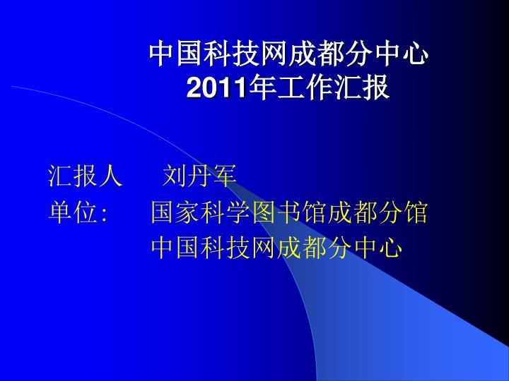 中国科技网成都分中心