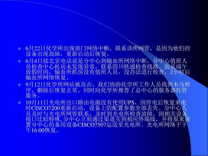6月22日化学所出现部门网络中断,联系该所网管,是因为他们的设备出现故障,重新启动后恢复。