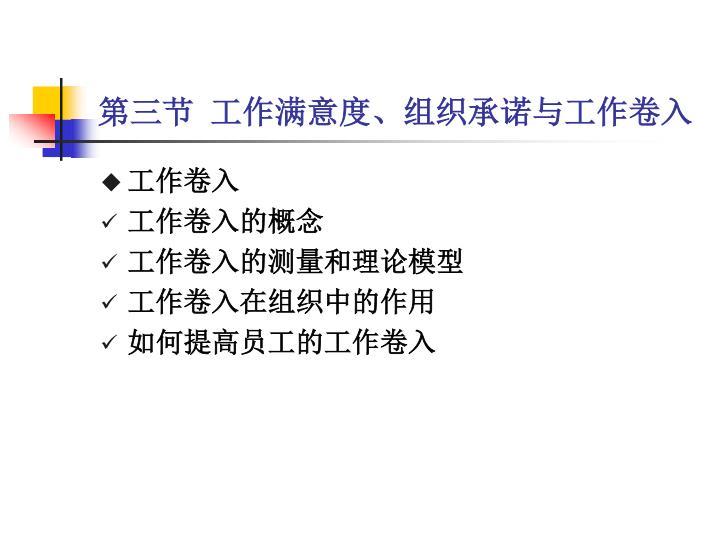 第三节 工作满意度、组织承诺与工作卷入