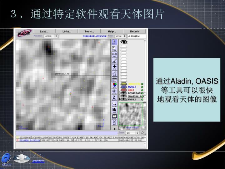 3.通过特定软件观看天体图片