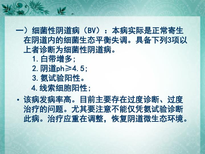 一)细菌性阴道病(