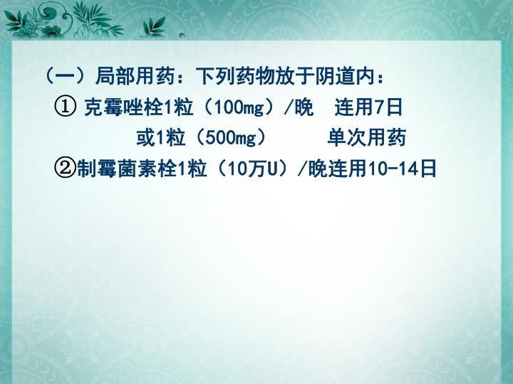(一)局部用药:下列药物放于阴道内: