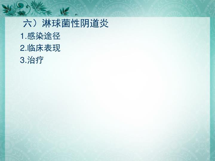 六)淋球菌性阴道炎
