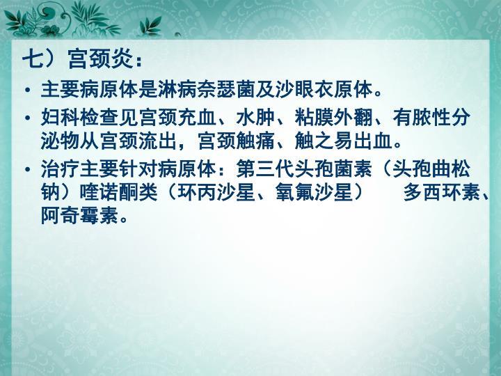 七)宫颈炎: