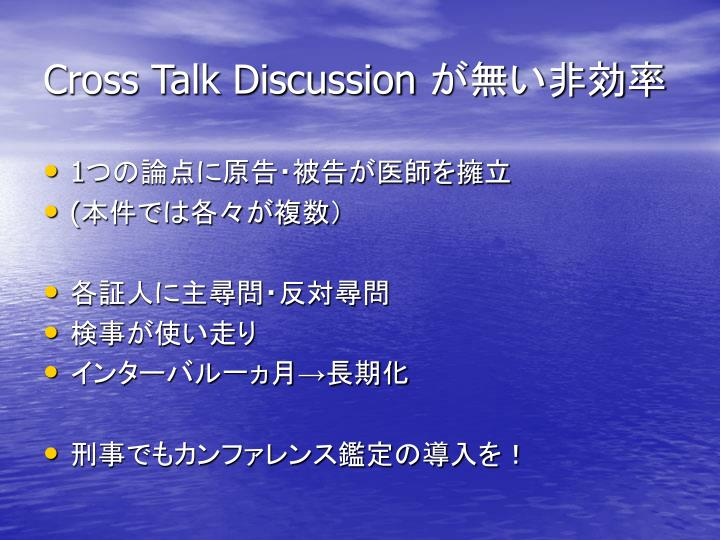 Cross Talk Discussion