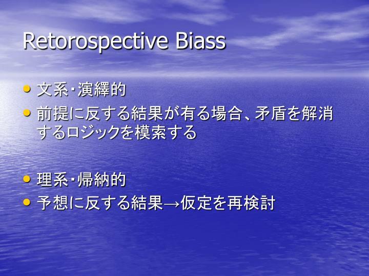 Retorospective Biass
