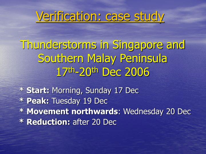 Verification: case study