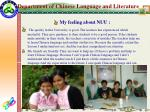 department of chinese language and literature2