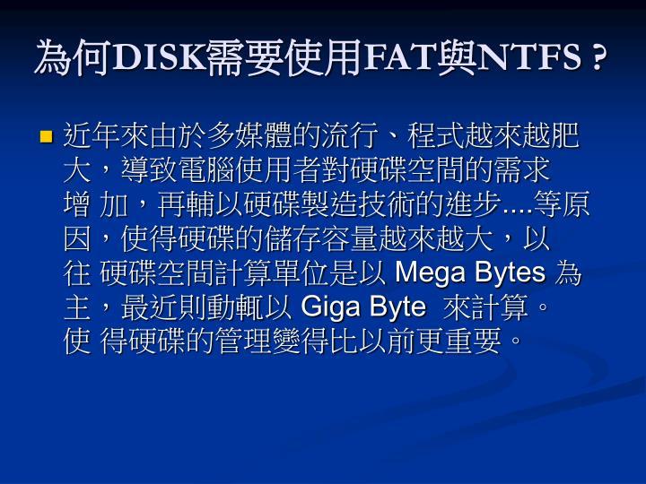 為何DISK需要使用FAT與NTFS ?