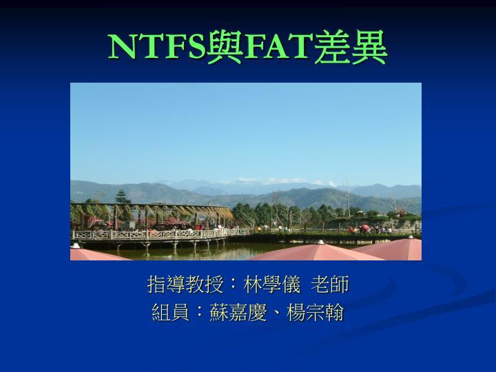 NTFS與FAT差