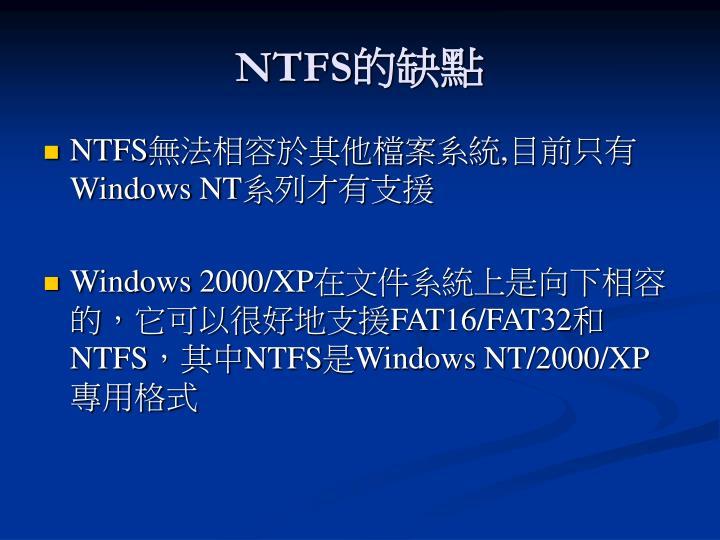 NTFS的缺點