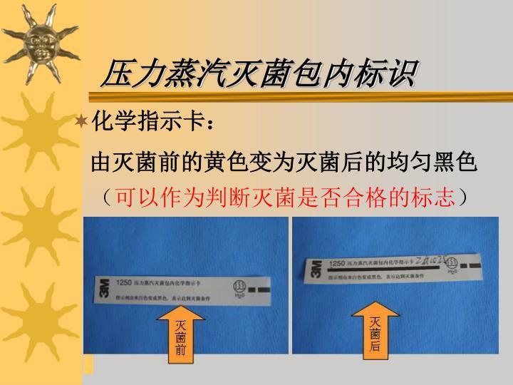 压力蒸汽灭菌包内标识