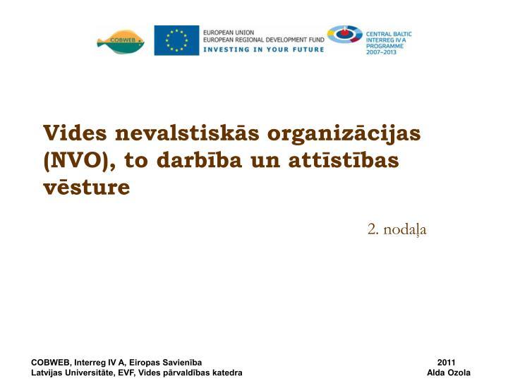 Vides nevalstiskās organizācijas (NVO), to darbība un attīstības vēsture
