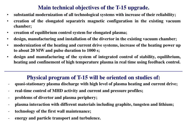 Main technical objectives of the T-15 upgrade.