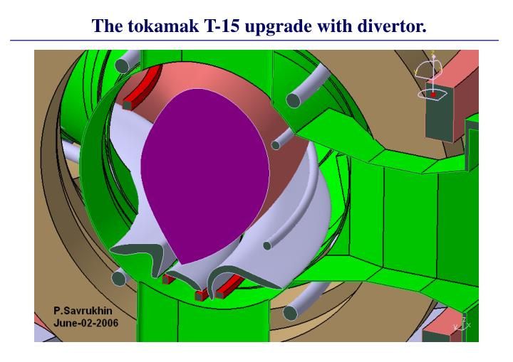 The tokamak T-15 upgrade with divertor.
