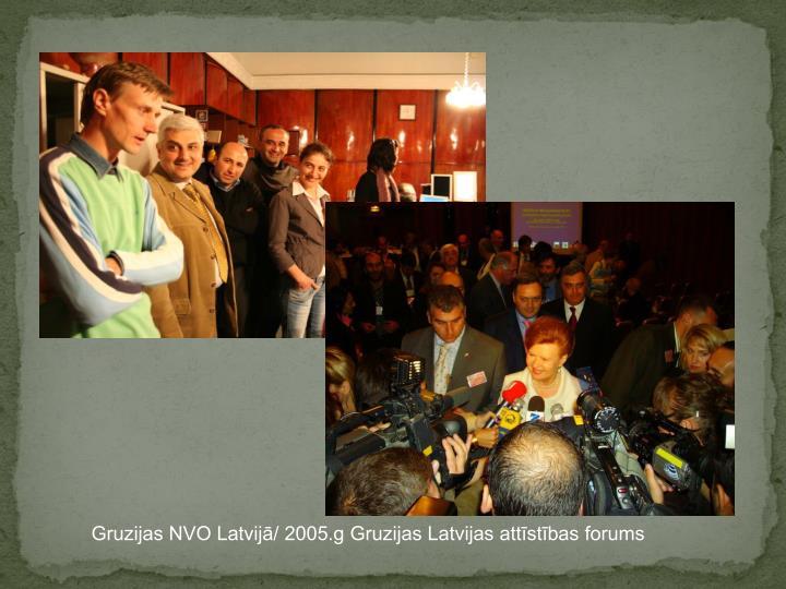 Gruzijas NVO Latvijā/ 2005.g Gruzijas Latvijas attīstības forums
