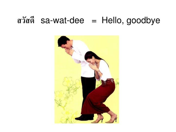 สวัสดี