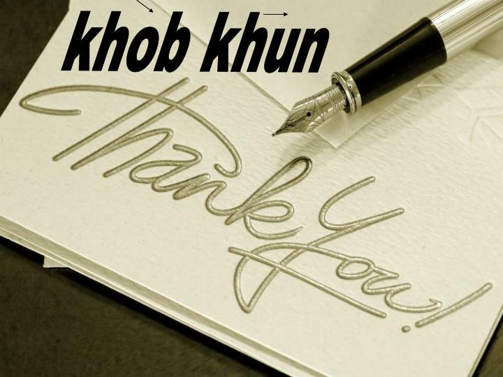 khob khun