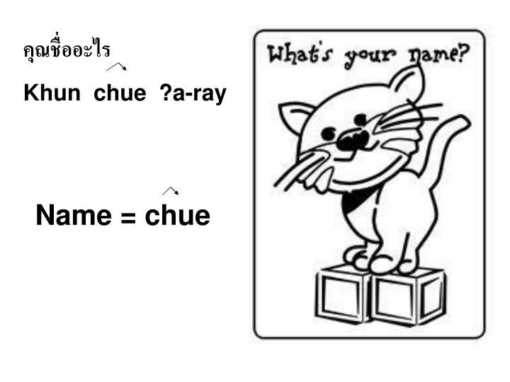 คุณชื่ออะไร