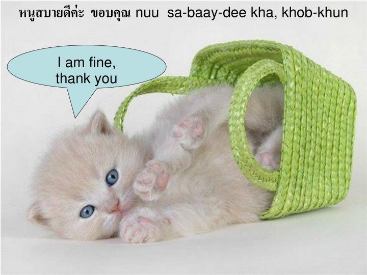 หนูสบายดีค่ะ  ขอบคุณ