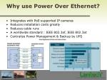 why use power over ethernet