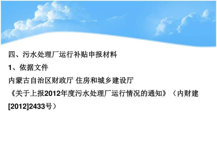 四、污水处理厂运行补贴申报材料