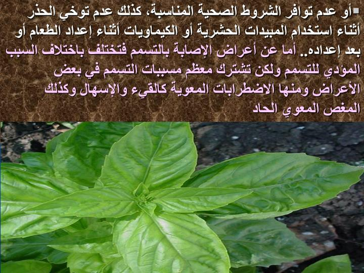 أو عدم توافر الشروط الصحية المناسبة، كذلك عدم توخي الحذر أثناء استخدام المبيدات الحشرية أو الكيماويات أثناء إعداد الطعام أو بعد إعداده..