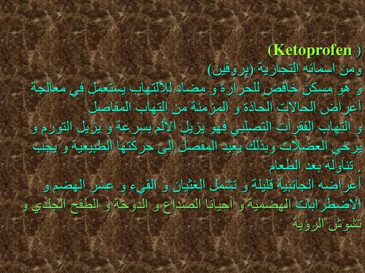 (Ketoprofen