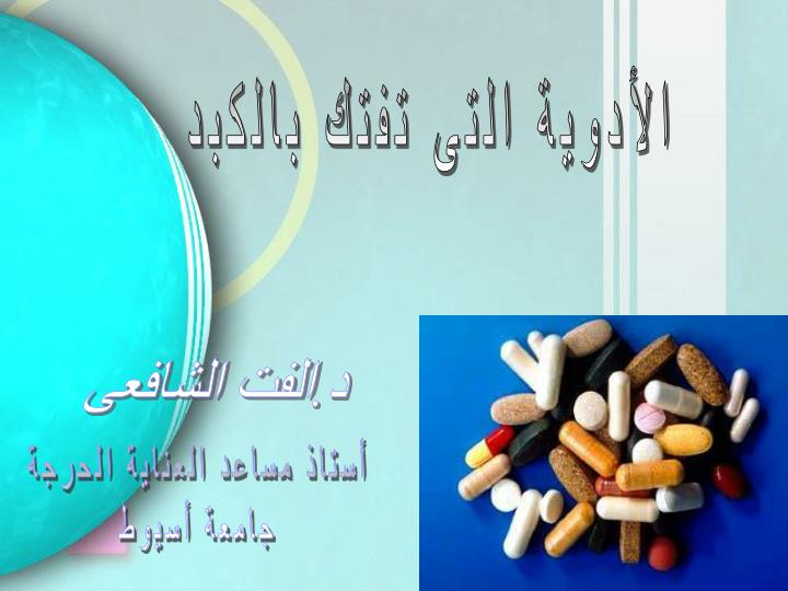 الأدوية التى تفتك بالكبد