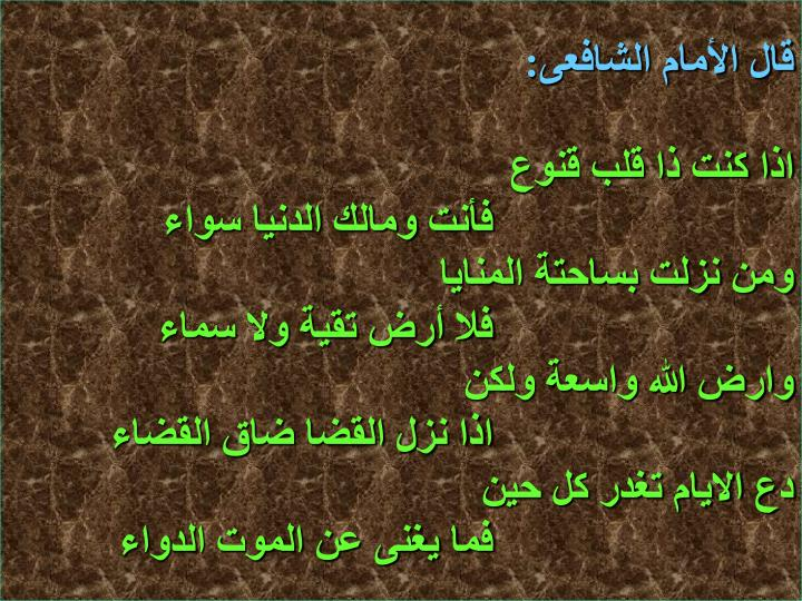 قال الأمام الشافعى: